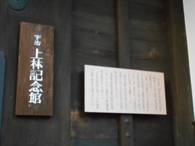 有料です_宇治・上林記念館
