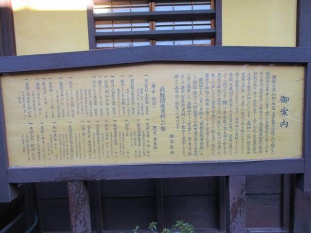うわれ_飛騨民族考古館