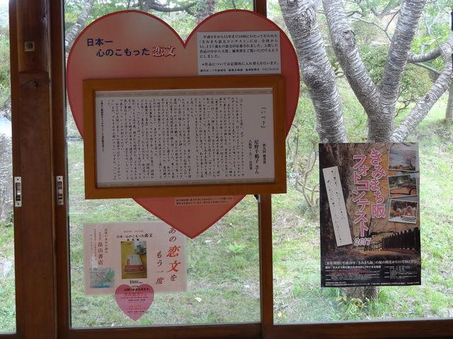 恋文の資料館 恋文に関する資料を展示_きみまち阪県立自然公園
