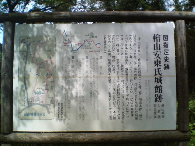 檜山城4_檜山安東氏城館跡・檜山城跡