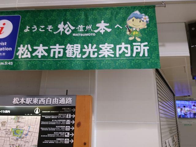 便利_松本市観光案内所