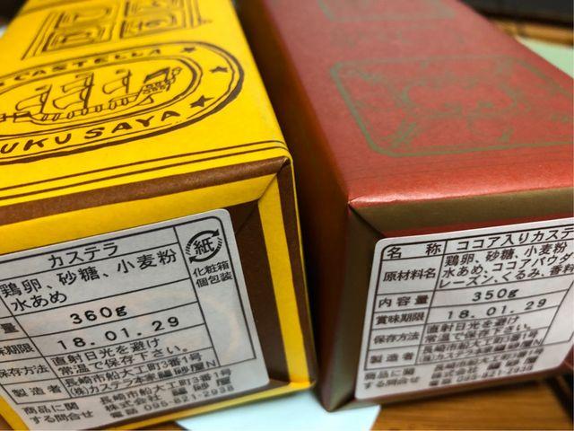 カステラ(左)とオランダケーキ(右)_福砂屋 長崎本店
