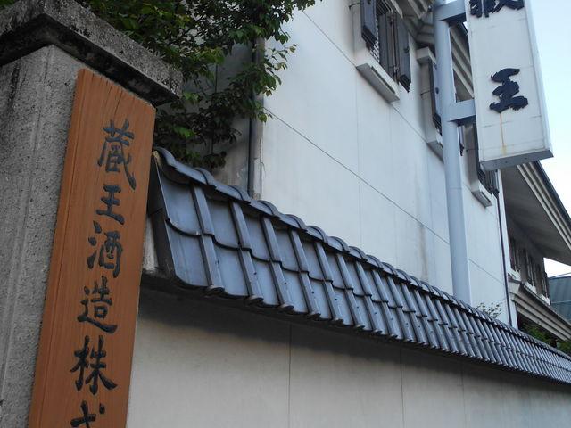 蔵王酒造展示館_蔵王酒造展示館