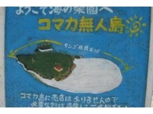 無人島_コマカ島