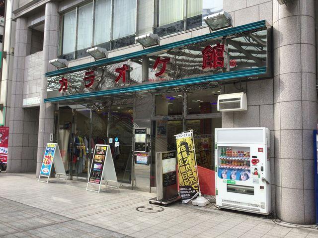 3d1ae5b7bd988 カラオケ館 相模大野駅前店 相模原・カラオケ・パーティ - じゃらんnet