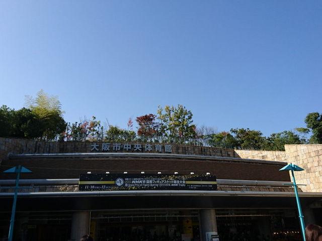 大阪市中央体育館大阪市中央体育館