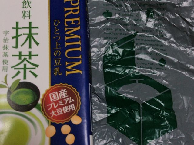 プレミアムな豆乳_成城石井 東京ドームラクーア店
