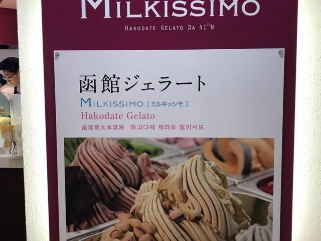 函館ジェラート_MILKISSIMO・函館五稜郭タワー店