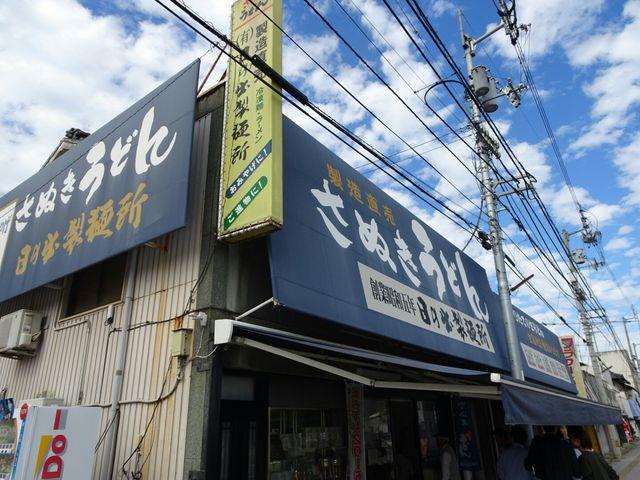 外観_日の出製麺所