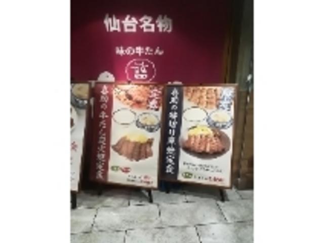 東京駅で味わえます_味の牛たん 喜助 東京駅 キッチンストリート