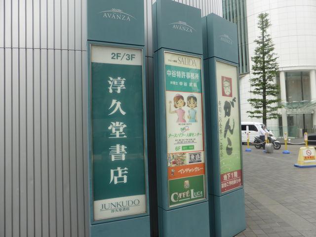 ジュンク堂書店大阪本店_ジュンク堂書店大阪本店