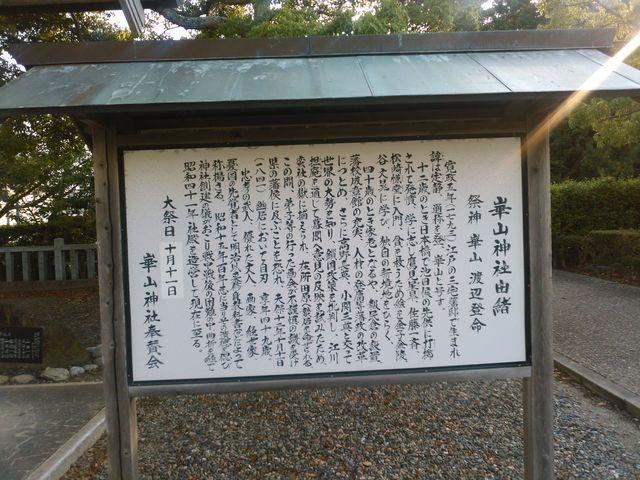 由緒書き_崋山神社