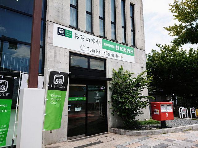 入口_宇治市観光センター