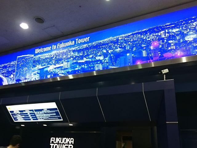 福岡タワーの四階です_Sky Cafe&Dining ルフージュ