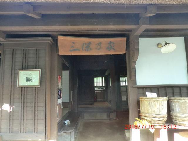 家の入り口_丹沢湖記念館・三保の家