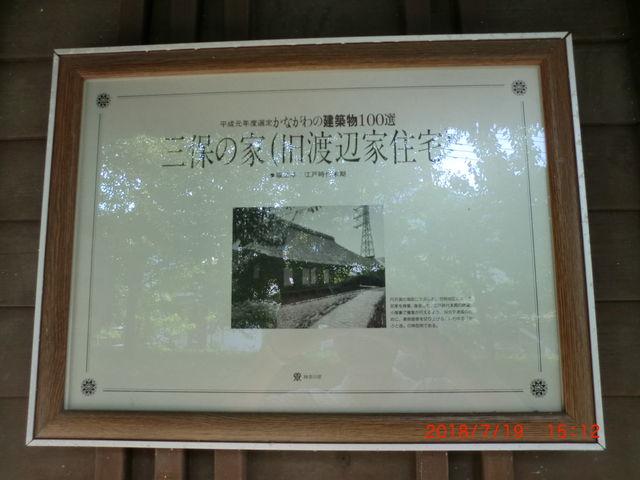 渡辺家の説明パネル_丹沢湖記念館・三保の家