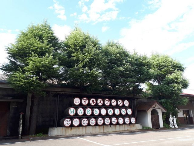 JR石和温泉駅からも徒歩圏内_モンデ酒造山梨工場