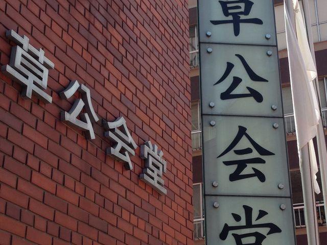 浅草公会堂_浅草公会堂