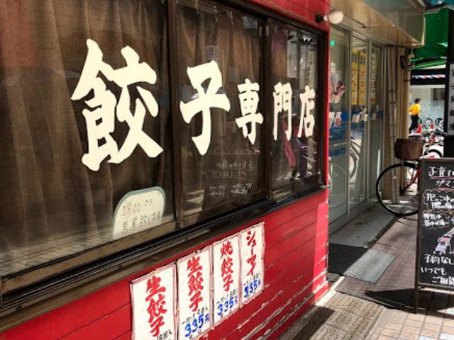 お昼から営業の餃子屋さん_十条銀座商店街