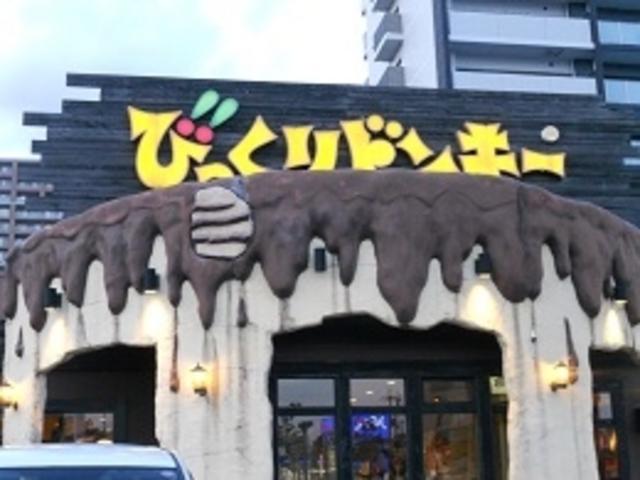 アヤハプラザに入っていました_びっくりドンキー大津店