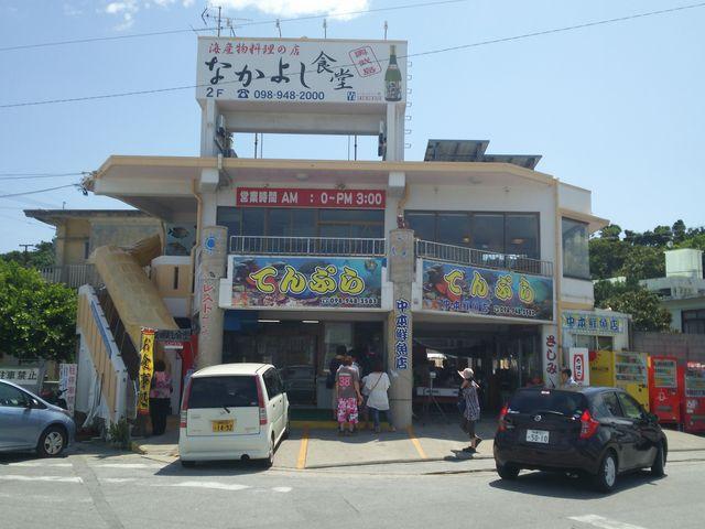 繁盛_中本鮮魚店