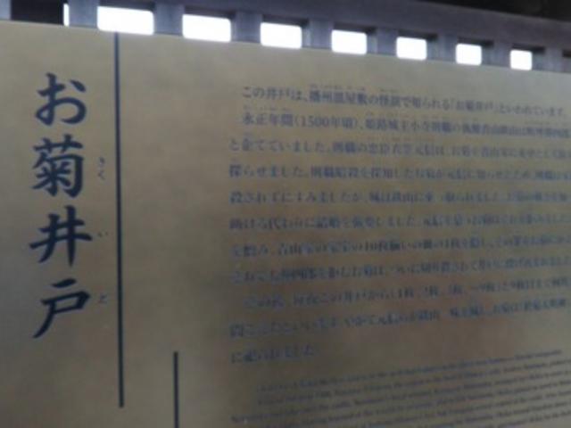 「お菊井戸」の説明板です。_お菊井戸