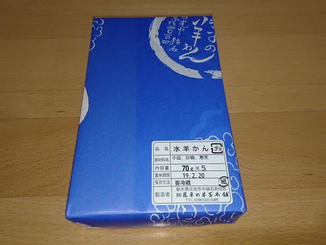 5本入700円_鬼平の羊羹本舗