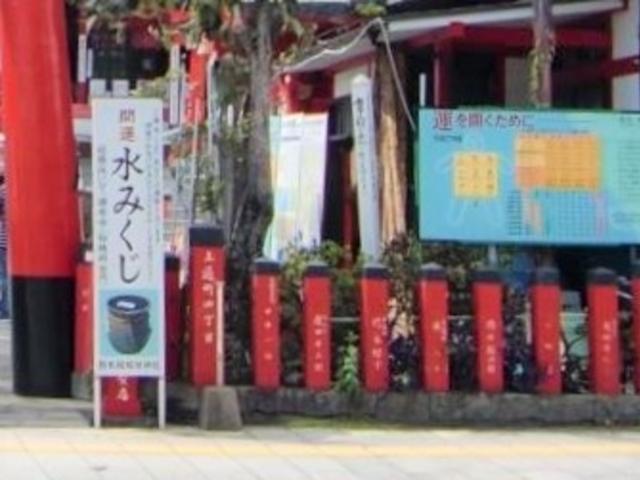 開運水みくじ_熊本城稲荷神社