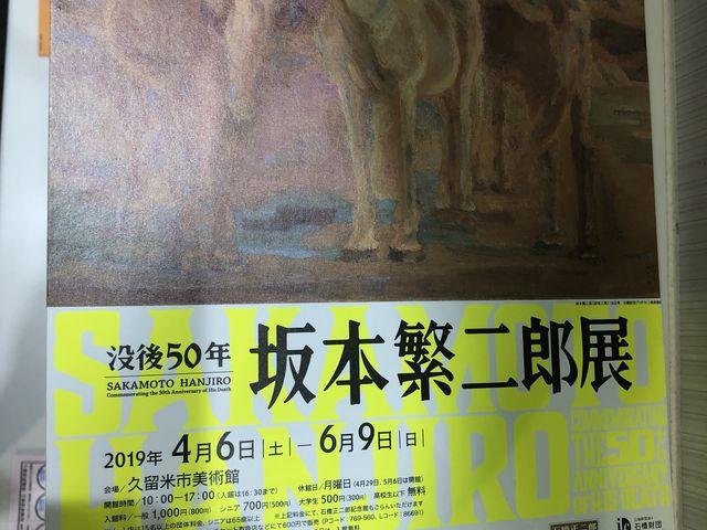 美術館パンフレット_西鉄福岡(天神)駅