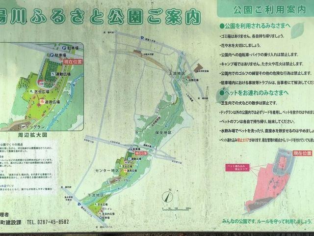 全体図_湯川ふるさと公園