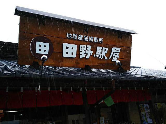 看板_道の駅 田野駅屋