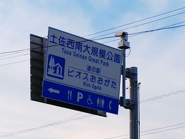 案内板_道の駅ビオスおおがた