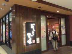 おふろ の 王様 大 井町 店