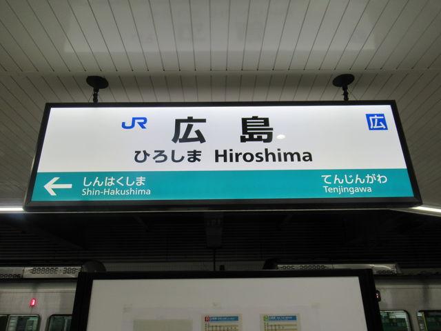 広島駅名板_JR広島駅
