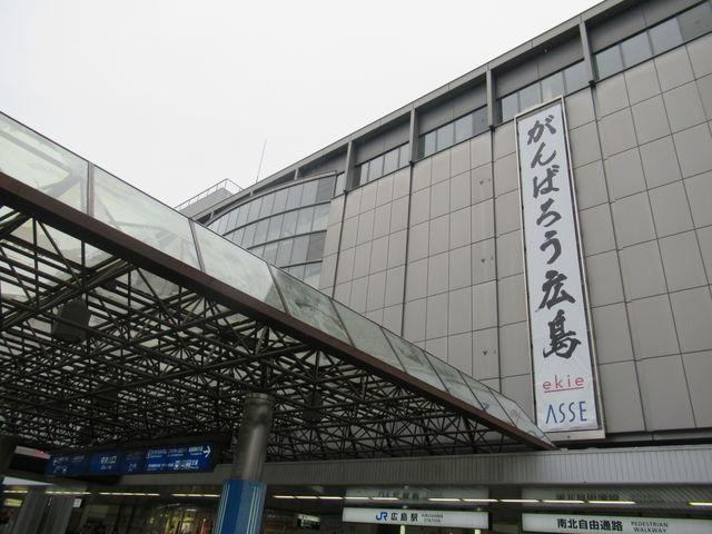 がんばろう広島_JR広島駅
