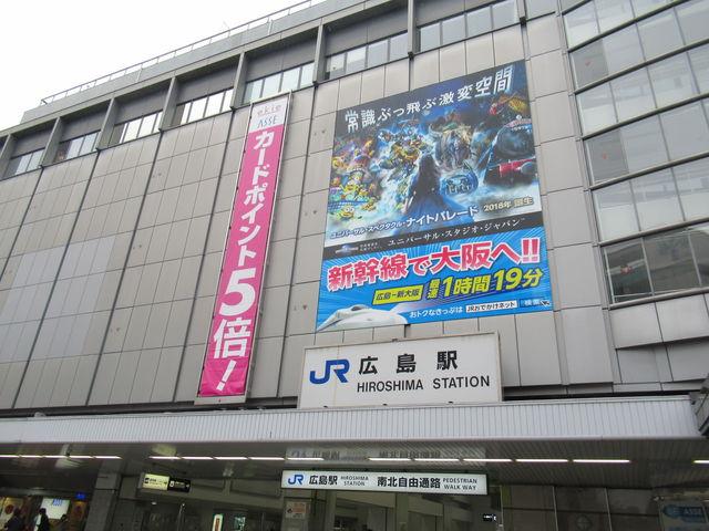 広島駅入口_JR広島駅