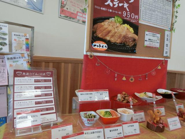 奈良県庁 互助会食堂