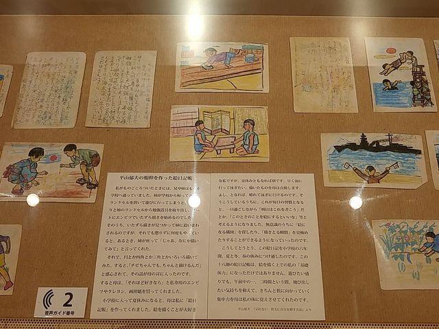 幼少期の絵日記_平山郁夫美術館