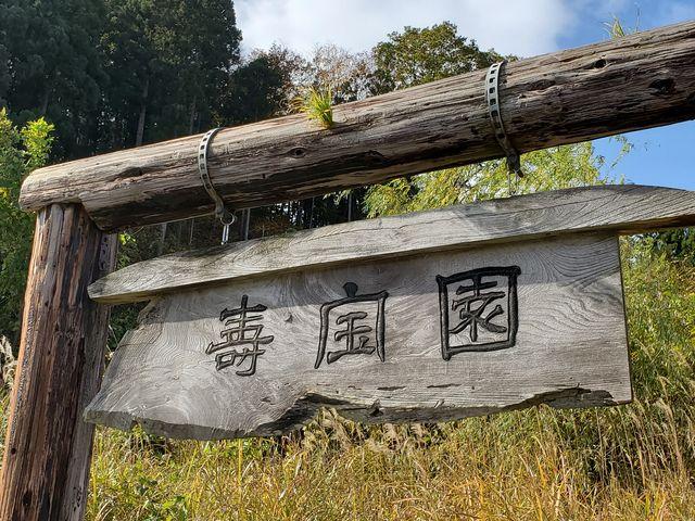 入り口の看板です。_甲子大黒天本山