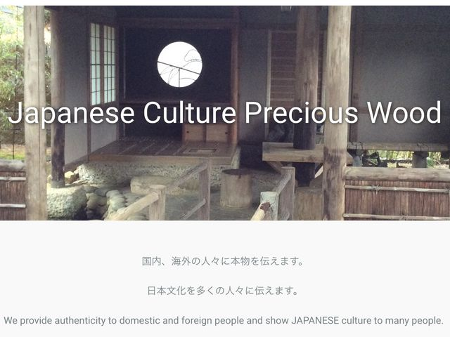 ホームページ_Japanese culture Precious wood in Kyoto