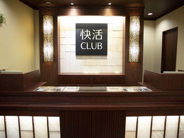 快活CLUB 高岡店