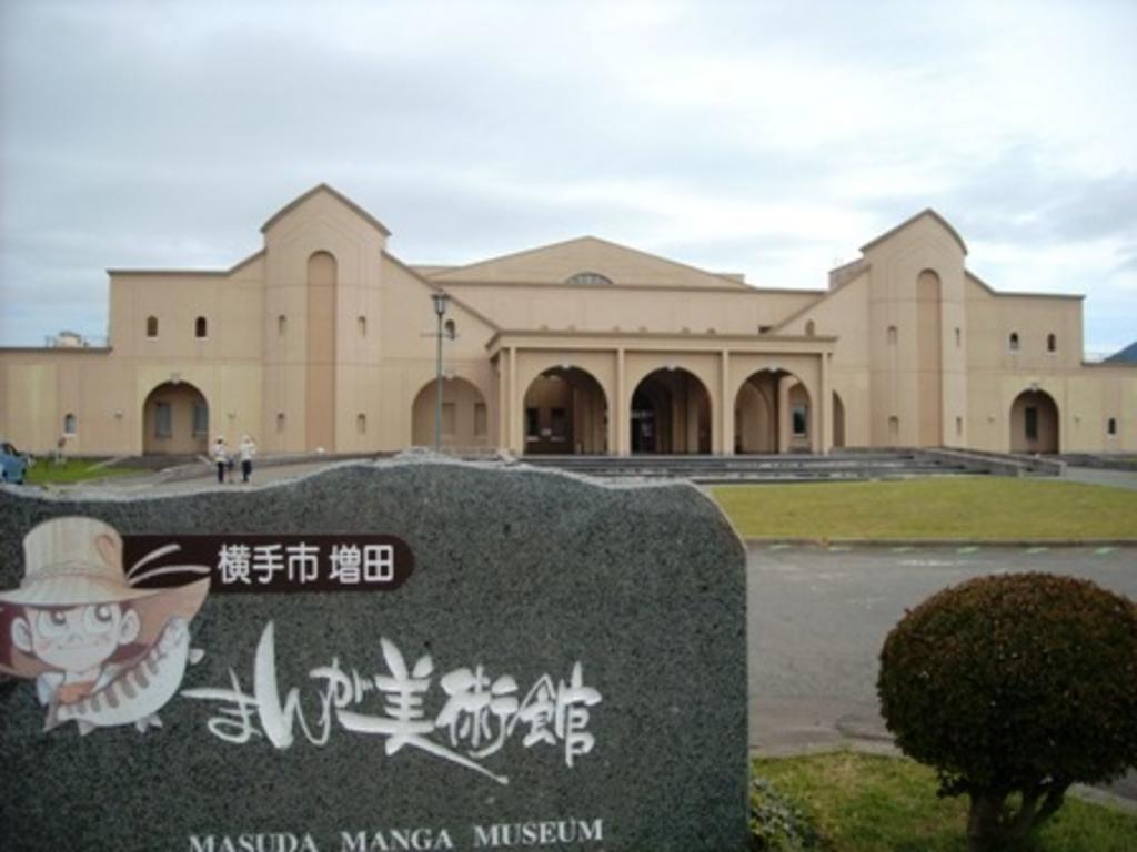 増田まんが美術館