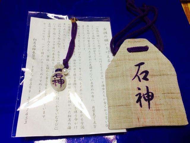 海女さん手作りの御守りです☆_神明神社(石神さん)