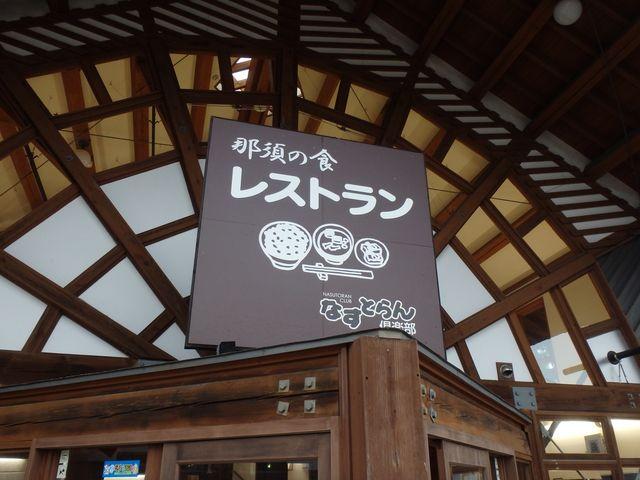 道の駅内のレストラン_那須高原友愛の森なすとらん