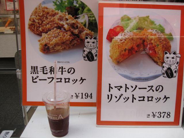 どちらも美味しかった!_神戸コロッケ元町本店