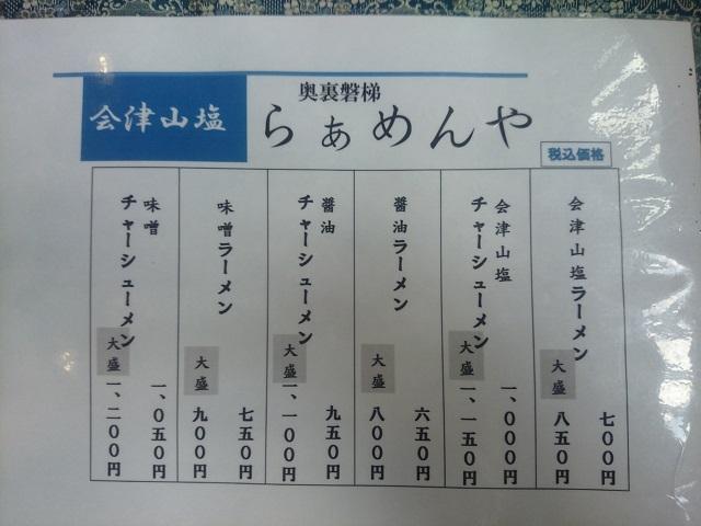 桧原宿 Sio-YA