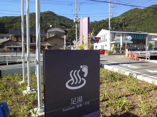 足湯案内_道の駅 くるら戸田