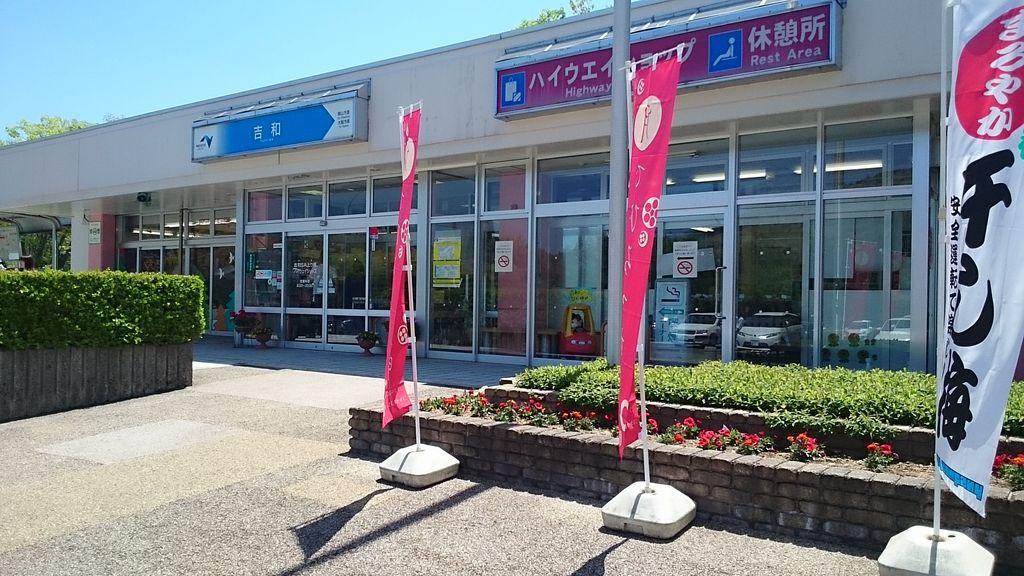 吉和サービスエリア(下り線)