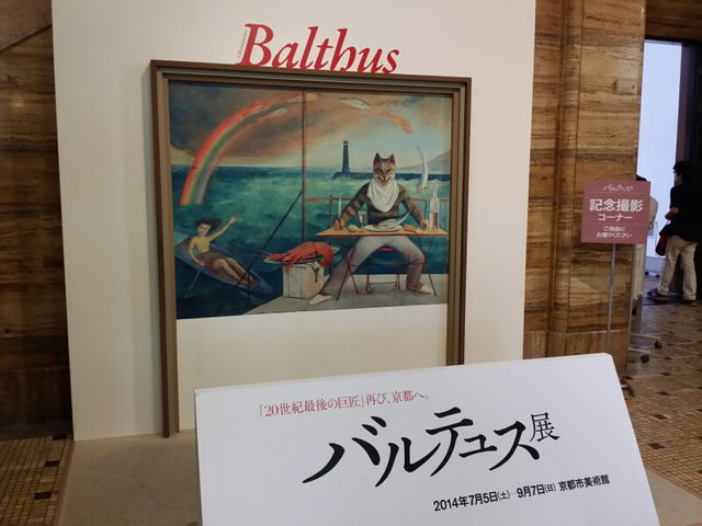バリュテュス展を見ました_京都市美術館