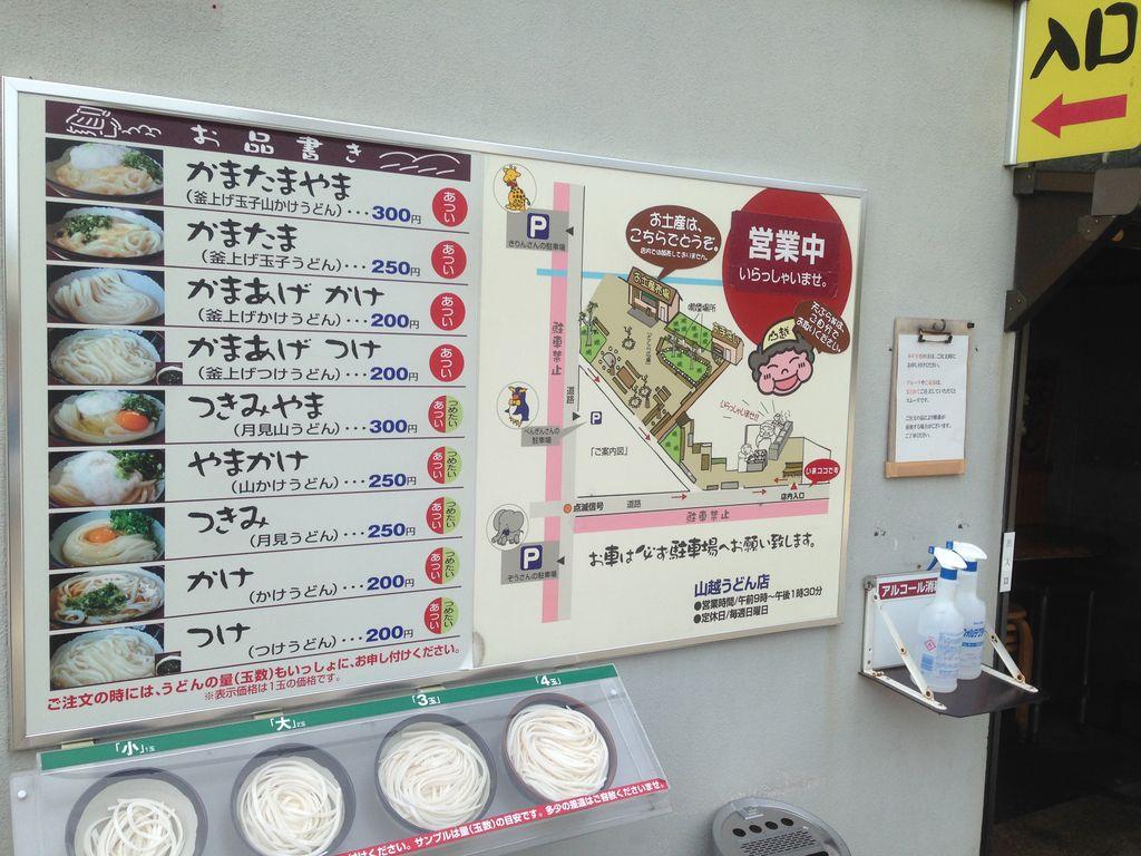 香川のご当地グルメランキングTO...